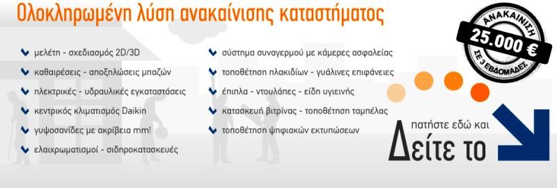 ΑΝΑΚΑΙΝΙΣΗ-ΚΑΤΑΣΤΗΜΑΤΩΝ-ΠΡΟΣΦΟΡΑ-25.000