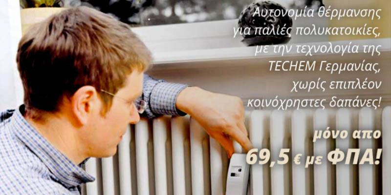 ΑΥΤΟΝΟΜΗ-ΘΕΡΜΑΝΣΗ-PROMO